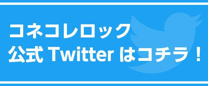 コネコレロック公式Twitterはコチラ